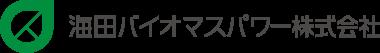 海田バイオマスパワー株式会社